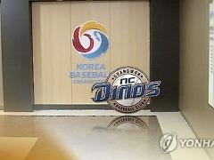 KBO, 소속선수 승부조작 물의 NC에 벌금 5천만원