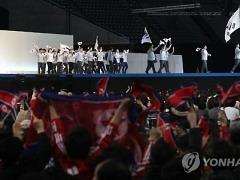 한국 선수단 입장하자 北 응원단 '뜨거운 환영'
