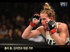 [UFC 마감 뉴스] 김지연 vs 홀리 홈, 결국 무산