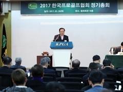 """프로골프협 """"올해 20개 넘는 대회 개최 가능성 있다"""""""