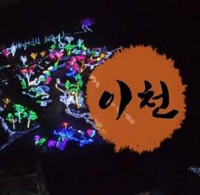 [여행과 풍경] 문화 예술의 중심지..경기도 이천시