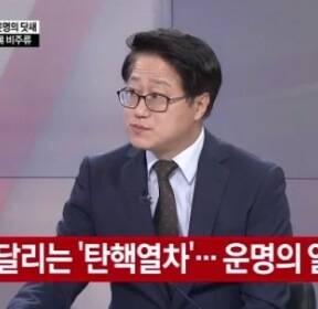 '탄핵 열차' 운명의 닷새..'탄핵 찬반' 명단 공개