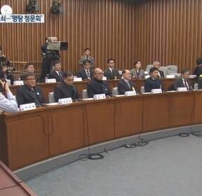 최순실 없는 청문회..주요 증인들 '모르쇠' 일관