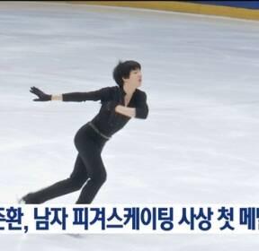 차준환, 남자 피겨스케이팅 사상 첫 메달