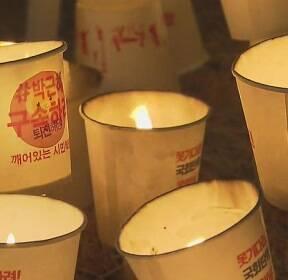 '주권자 국민'의 승리..광장 밝힌 초대형 촛불