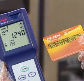 """변기보다 더러운 1회용 교통카드..""""최대 9배 불결"""""""