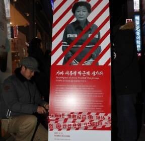 대구 박근혜 대통령 생가터에 '가짜 대통령' 표지판 등장(종합)
