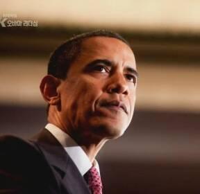 박수 받으며 떠나는 대통령, 오바마 리더십