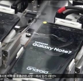 """삼성 """"갤럭시노트7 발화 원인은 배터리 결함"""""""