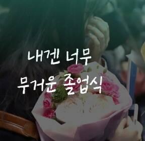 [스브스뉴스] 너무 무거운 졸업식..돌아갈 집을 잃은 쉼터 청소년들