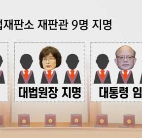 '이정미 재판관 후임 지명' 종일 설전