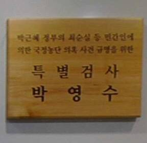 특검 수사 70일만에 마무리..'역대 최다 기소' 진기록