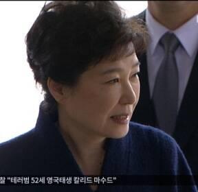 박 전 대통령 영장, 이르면 내주 초 결론