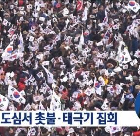 오늘 오후 도심서 촛불·태극기 집회 잇따라 열려