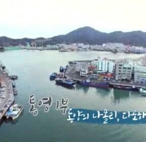 [여행과 풍경] 동양의 나폴리, 다도해의 중심 통영 - 1부