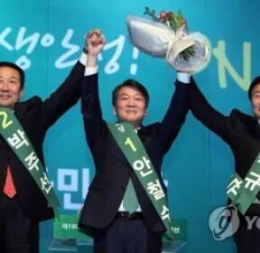 국민의당 대선주자, 광주서 합동연설