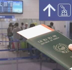 남자친구 여권으로 출국심사 통과..법무부 은폐 의혹