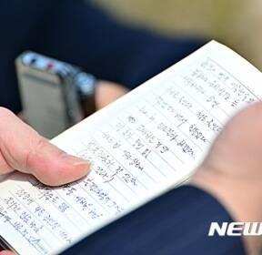 김경준 면회내용 적힌 박범계 의원 수첩