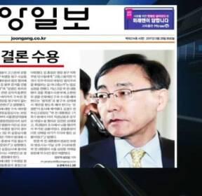 [조간브리핑] 검찰, 특검 '뇌물죄' 결론 수용..朴 구속영장 청구