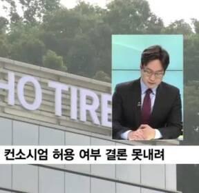 금호타이어 채권단, '컨소시엄 허용 여부' 결론 못내려