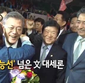문재인, 안희정 텃밭 충청서 '대세론' 쐐기
