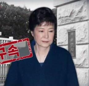 박 前대통령 형량 '최대 무기징역'까지 가능..뇌물죄 관건
