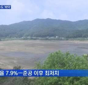 '극심한 가뭄' 타들어가는 들판..공업용수도 바닥