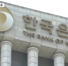 文정부 첫 금통위, 기준금리 '동결'..11개월째 1.25%
