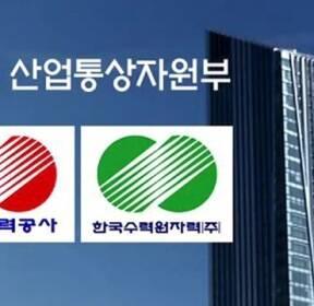 미래부에 이어..산업부 산하기관 3만명 '정규직 전환'