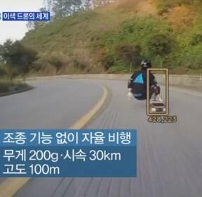 """""""조종 없이도 촬영""""..셀카부터 기상관측까지 이색 드론"""
