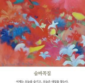 [김혜주의 그림 보따리 풀기] 숨바꼭질