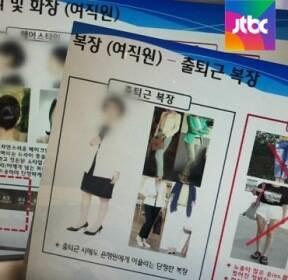 """""""화장 필수"""" """"안경 금지""""..여직원 용모 '과도 규제' 논란"""