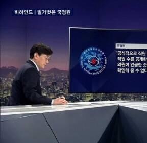 [비하인드 뉴스] 음지에서 양지로?..'벌거벗은 국정원'