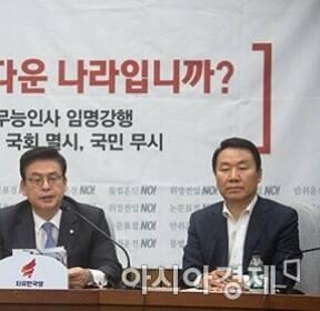 """정우택 """"文 정부, 만취인사·폭주정권..송영무 임명 강행 우려"""""""