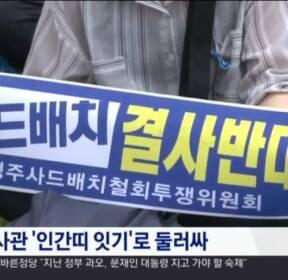"""""""사드 반대"""" 美대사관 인간띠 포위"""