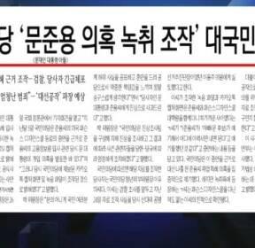 [조간브리핑] 국민의당 '문준용 의혹 녹취 조작' 대국민 사과