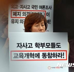 '자사고 이해집단 비판 기자회견'