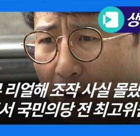 """[비디오머그] 이준서 국민의당 전 최고위원 """"너무 리얼해서 조작 사실 몰랐다"""""""