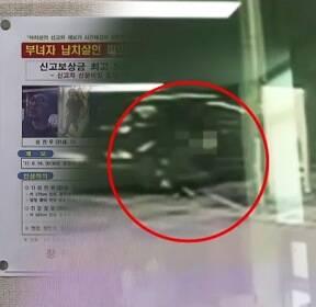 '골프연습장 납치 살해범' 공개수배..치밀했던 범행 과정