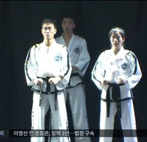 """""""우리는 하나"""" 北 태권도 시범단, 첫 국기원 방문"""