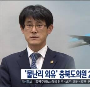 '설치류 발언' 김학철 등 충북 도의원 2명 오늘 귀국