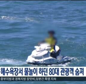 80대 관광객, 해수욕장에서 의식 잃고 숨져