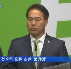 검찰, '국민의당 제보 조작 의혹' 현역 의원 첫 소환