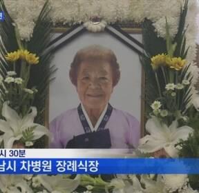 위안부 피해자 김군자 할머니의 마지막 가는 길