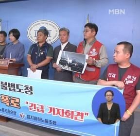 LG화학, 노조 불법 도청..'정도경영' 치명타