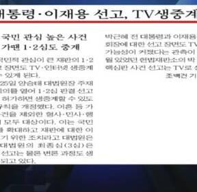 박 전 대통령·이재용 선고 장면..TV 생중계 가능성 커지나?