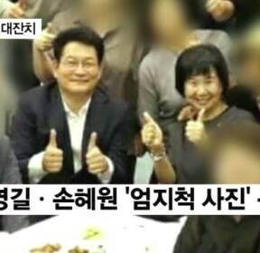 위안부 빈소에서 송영길·손혜원 '엄지척 사진'..네티즌 비난