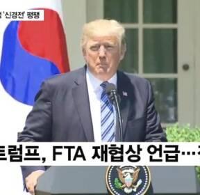[중국통] 한미FTA 개정협상 시 車·철강 '위태'..쌀도 논의될까