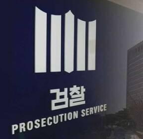정부기관 '파견 검사' 대폭 줄인다..김형준 전례 사라지나