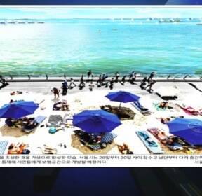 [조간브리핑] '이번 주말 피서는 잠수교서 보내세요'..모래사장으로 변신